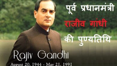 former-pm-rajiv-gandhi-29th-death-anniversary-tribute-as-anti-terrorism-day-biography