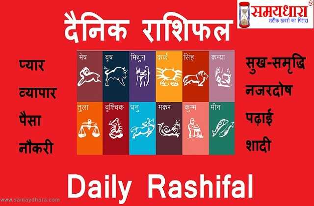 astrology-in-hindi want-to-know-your-daily-horoscope 3rd-december-2020 starsigns-zodiacsigns, 3 दिसंबर 2020 राशिफल : जानिए कैसा होगा आज आपका दिन,गुरूवार