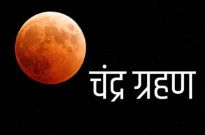 5th-july-2020 chandragrahan lunar-eclipse-2020 all-2020-6-grahan-date-time