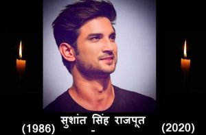 Sushant Singh Rajput's sister in law died due to his death shock