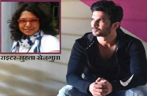 Sushant Singh Rajput feared someone killed him listening voices like Praveen babi