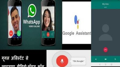 make-a-whatsapp-video-or-voice-call-with-google-assistantknow-the-tips