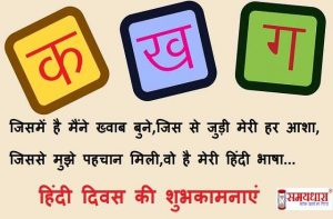 hindi-diwas-quotes-wishes_optimized