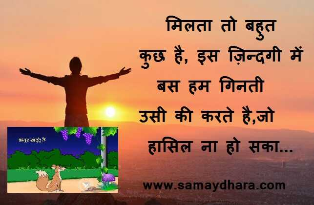 friday-thoughts suprabhat-suvichar motivational-quote-in-hindi thought-of-the-day, Friday Thoughts : मिलता तो बहुत कुछ है,इस ज़िन्दगी में...