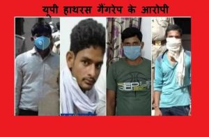 up-hathras-gangrape-accuse--victim-died-in-delhi-hospital_optimized