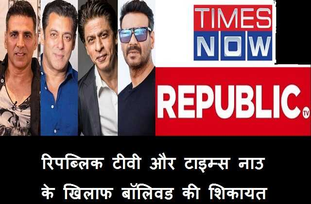 bollywood-moves-high-court-against-republic-tv-and-times-now-for-irresponsible-reporting-1_optimized