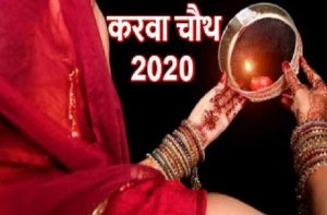 kab-hai-karwa-chauth-kya-hai-chand-nikalne-ka-time_optimized