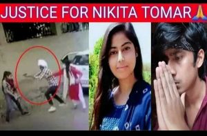 nikita-tomar-murder-case--the-culprits-should-only-one-punishment-death-sentence_optimized
