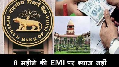 rbi-instruct-banks-to-interest-waiver-on-6-months-emi-during-loan-moratorium-1_optimized