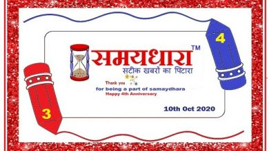 samaydhara 4th year anniversary 2020