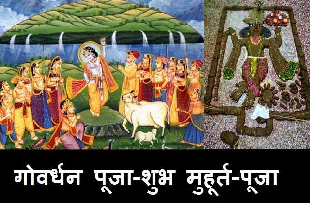 govardhan-puja-2020-today-shubh-muhurat-and-puja-vidhi-annakoot-significance_optimized