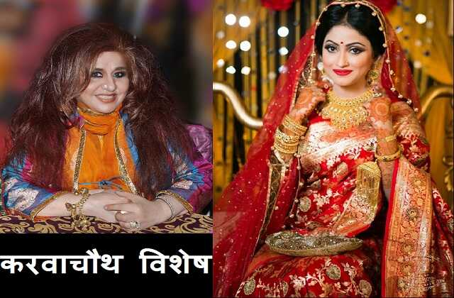 karwa-chauth-special--shahnaz-husain-beauty-tips-and-herbal-cosmetics-gives-your-face-bridal-glow_optimized