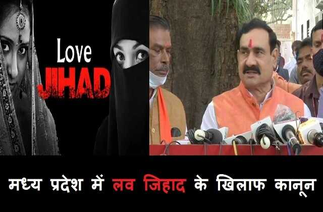 no-love-jihad-mp-govt-to-be-table-madhya-pradesh-freedom-of-religion-bill-2020-1_optimized (1)