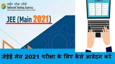 jee-main-2021-exam-date-release--jee-main-2021-ke-ly-kaise-apply-kare-how-to-apply-hindi-1_optimized