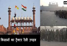 farmer's-tractor-rally-violence-22-fir-filed-86-policemen-injured-security-inside-red-fort-1_optimized