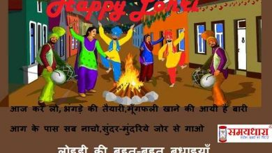 happy-lohri-2021-hindi-wishes-status-lohri-hindi-shayari-main_optimized