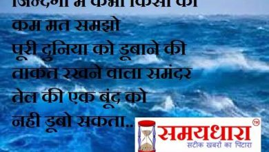Monday Motivational Quote in Hindi, life Thoughts in Hindi, thought of the day, suvichar, suprbhat, सुविचार, सुप्रभात, विचार, सोमवार-सुविचार