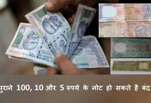 notebandi-again-old-notes-of-rs-100,-10-and-5-may-out-of-circulation-after-march2021-rbi_optimized