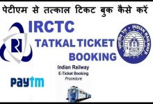 paytm-se-tatkal-rail-ticket-kaise-book-kare-tips-to-book-tatkal-rail-ticket-via-paytm-online_optimized