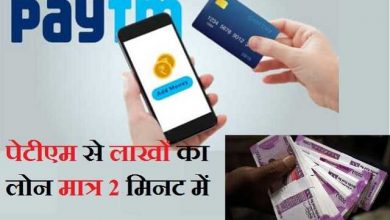 paytm-starts-instant-personal-loan-service-in-indiacredit-upto-2lakhs_optimized