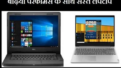 saste-laptops-affordable-laptops-options-price-specifications-from-lenovo-dell-to-hp-1_optimized