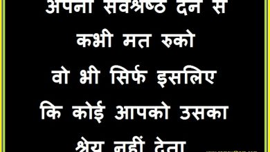 Sunday thoughts-suvichar-motivation quote in Hindi-good morning