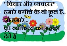 thought-suvichar-friday-motivation-quote-in-hindi-thought-of-the-day-1_optimized