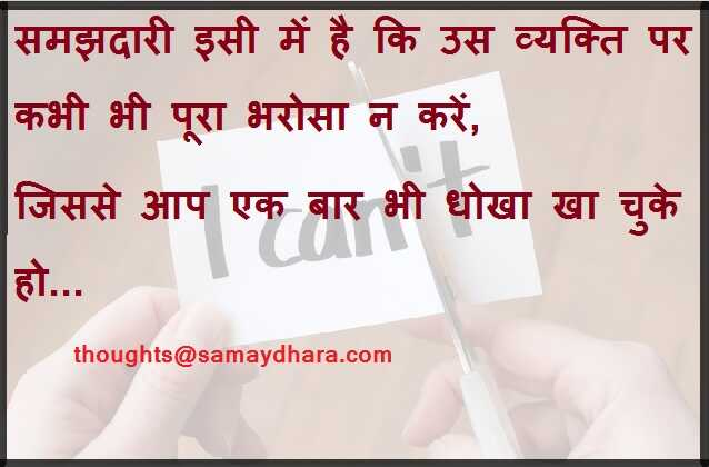 thursday-thoughts-suvichar-motivation-quote-in-hindi-goodmorningmessage-1_optimized