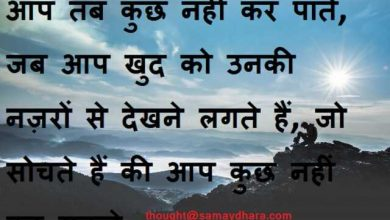 wednesday-thoughts-suvichar-motivation-quote-in-hindi--good-morning-1_optimized
