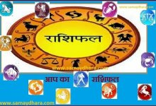 astrology-in-hindi want-to-know-your-daily-horoscope 20th-april-2021 starsigns-zodiacsigns,20 अप्रैल 2021  राशिफल : जानिए कैसा होगा आज आपका दिन,मंगलवार