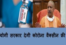 Yogi govt will give COVID-19 free vaccine in UP to people above 18 years,register Covid-19 vaccination-min