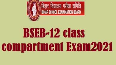 bseb-12-class-compartment-exam-2021-date-begins-april-29_optimized